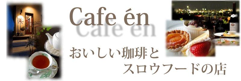 cafe en 函館 おいしい珈琲とスロウフードの店